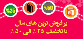 خرید کتاب های زبان اصلی در ایران
