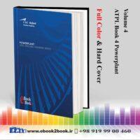 خرید جلد چهارم - نیروی محرکه آکسفورد خلبانی Powerplant