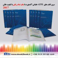 خرید کتاب های 14 جلدی آکسفورد خلبانی ATPL
