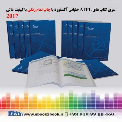 کتاب های 14 جلدی آکسفورد خلبانی ATPL