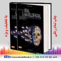 خرید کتاب Atlas of Oral and Maxillofacial Surgery