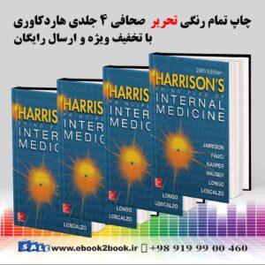خرید کتاب اصول طب داخلی هاریسون