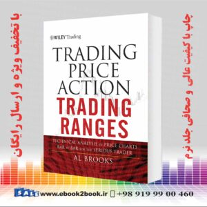 کتاب قیمت معاملات محدوده معاملات