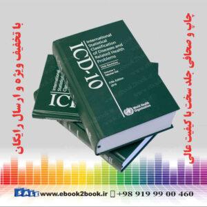 دوره سه جلدی کتاب ICD-10 بیمارستان ها