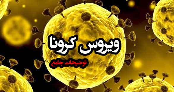 ویروس کرونا | کرونا در ایران