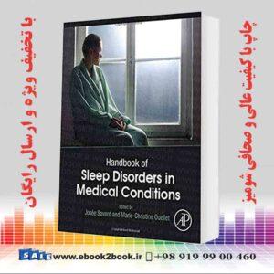 خرید کتاب پزشکی راهنمای اختلالات خواب در شرایط پزشکی
