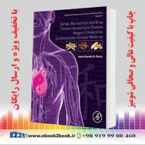 خرید کتاب پزشکی تیتراسیون گیاهی ، بیولوژیکی و دارویی با توجه به مراحل بیماری در داروی قلبی و عروقی یکپارچه چینی