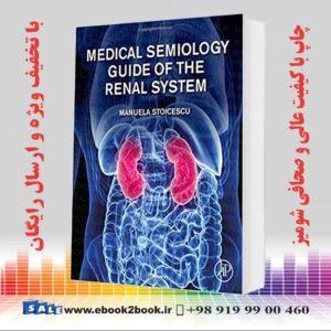 کتاب راهنمای نشانه شناسی پزشکی سیستم کلیوی