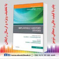 خرید کتاب پزشکی دستگاه شنوایی قابل کاشت (دوره 52-2)