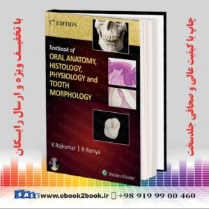 کتاب Textbook of Oral Anatomy, Physiology, Histology and Tooth Morphology