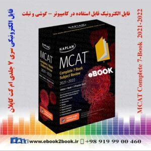 خرید و دانلود فایل الکترونیک ۷ جلدی کاپلان ام کت ۲۰۲۲-۲۰۲۱ MCAT