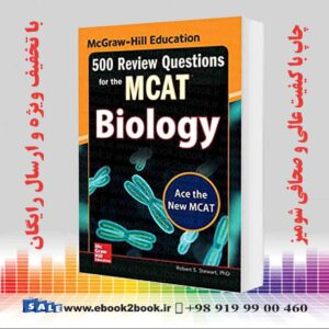 خرید کتاب McGraw-Hill Education 500 Review Questions for the MCAT: Biology, 2nd Edition