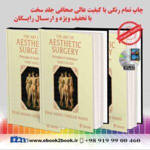 کتاب هنر جراحی زیبایی فواد نهایی ، مجموعه سه جلد ، چاپ سوم 2020