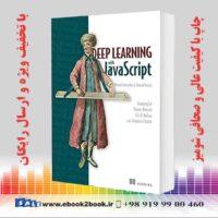 کتاب آموزش عمیق با جاوا اسکریپت ، چاپ اول