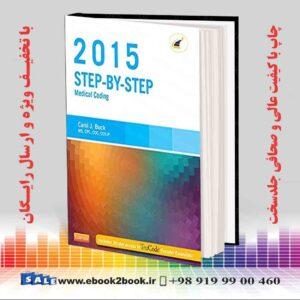 کتاب گام به گام برنامه نویسی پزشکی ، نسخه 2015 نسخه 1