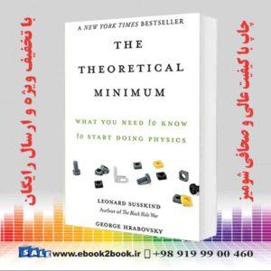 کتاب حداقل تئوریک: آنچه باید برای شروع کار فیزیک بدانید