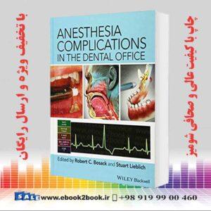 کتاب عوارض بیهوشی در مطب دندانپزشکی ، چاپ اول