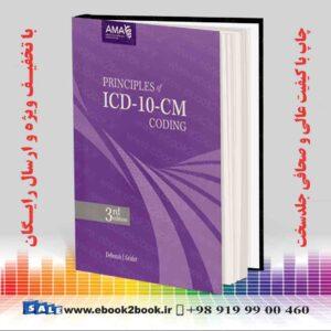 کتاب اصول کدگذاری ICD-10-CM ، ویرایش 3