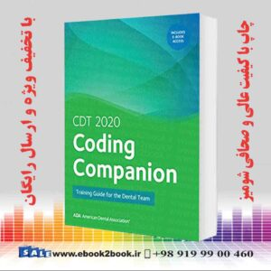 کتاب همدم کدگذاری CDT 2020 ، چاپ اول