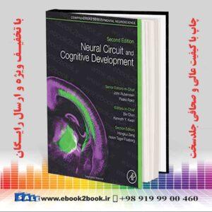 کتاب مدار عصبی و رشد شناختی ، چاپ 2