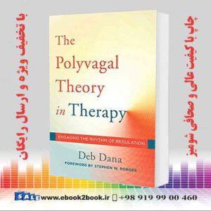 کتاب نظریه پلی وواگال در درمان ، چاپ اول