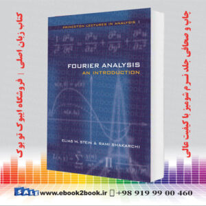 کتاب Fourier Analysis: An Introduction (Princeton Lectures in Analysis, Volume 1)