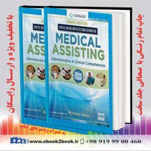 کتاب دستیاری پزشکی ، چاپ هشتم