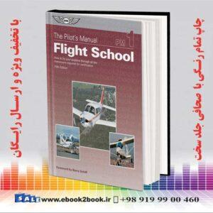 کتاب ASA - The Pilot's Manual: Flight School, 5rd Edition