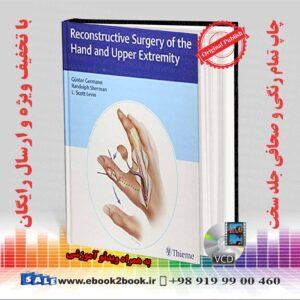 کتاب جراحی ترمیمی دست و اندام فوقانی