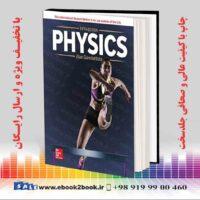 کتاب فیزیک ، چاپ پنجم