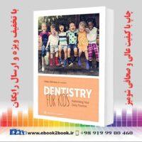 کتاب دندانپزشکی برای کودکان