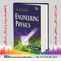 کتاب فیزیک مهندسی ، چاپ دوم