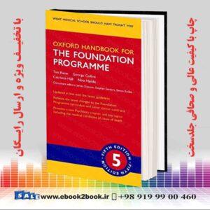 کتاب آکسفورد برای برنامه بنیاد ، چاپ پنجم