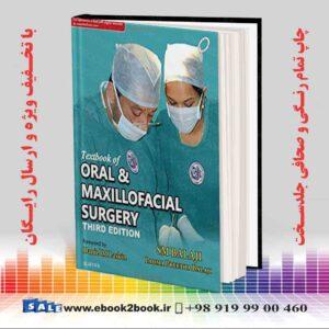خرید کتاب Textbook of Oral & Maxillofacial Surgery, 3rd Edition